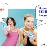 Бесплатные пробники по почте 2015 или получаем интимные подарки от финов!