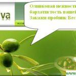 Получить бесплатные пробники по почте — оливковая нежность из Франции от Doliva!