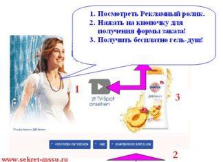 Получить бесплатный образец косметики