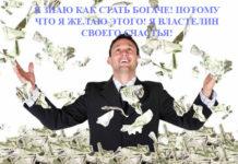 Как стать богач
