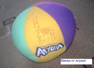 мячик от агуши