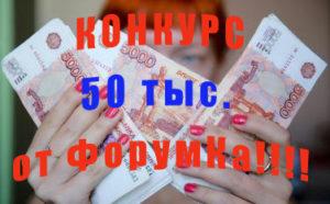 Конкурс с денежными призами