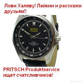 PRITSCH Produktservice